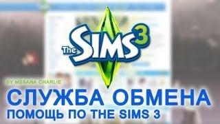 The Sims 3 Урок 1 - Служба обмена