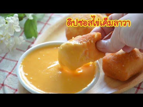 ดิปซอส ไข่เค็มลาวา (Salted Egg Lava Sauce) หวานมัน เข้มข้น หอมนม ผสมรสชาติไข่เค็ม