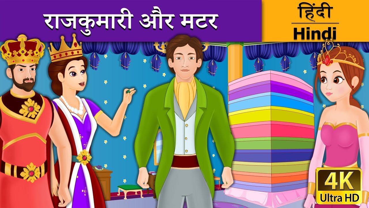 राजकुमारी और मटर | Princess and the Pea in Hindi | Kahani | Hindi Fairy  Tales