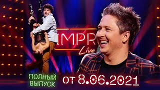 Кастинг Фокусников на Рассмеши Комика Полный выпуск Improv Live Show от 8 06 2021