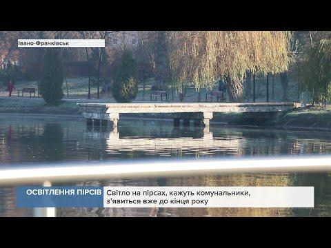 Канал 402: На міському озері почали освітлювати пірси