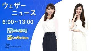 【LIVE】 最新地震・気象情報 ウェザーニュースLiVE (2018年5月24日 6:00-13:00) thumbnail