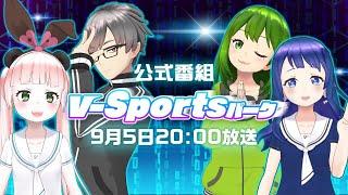 「REALITY v-Sportsパーク」 プーさん、まりもってぃー・まんでー、すいせ うお、ちょろみころろ #vスポ