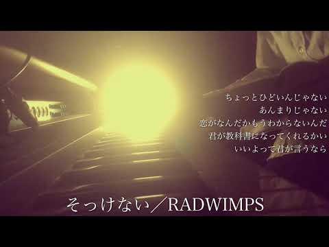 【フル】RADWIMPS/そっけない(『ANTI ANTI GENERATION』収録曲)cover by 宇野悠人(シキドロップ)