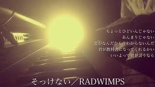 RADWIMPS #ラッドウィンプス #そっけない 『ANTI ANTI GENERATION』収録...