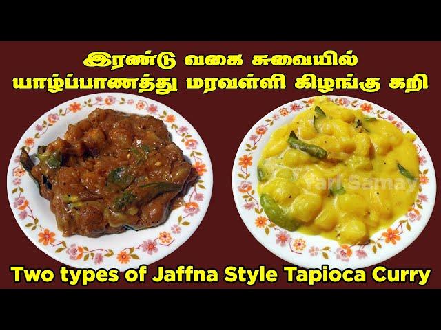 2வகை சுவையில் யாழ்ப்பாணத்து மரவள்ளி கிழங்கு கறி | Jaffna Style Tapioca curry | maravalikilanku curry