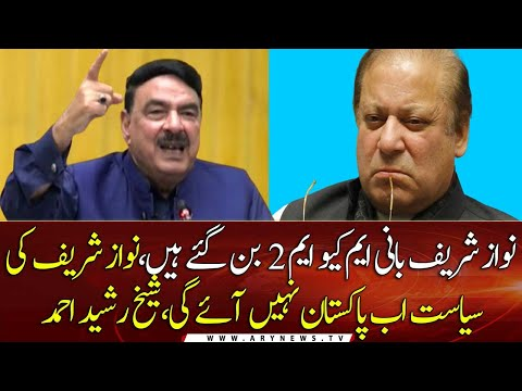 Nawaz Sharif's politics will not come to Pakistan now, Sheikh Rashid Ahmed