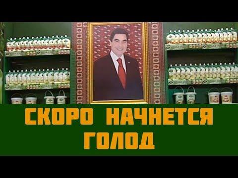 В Туркменистане стремительно растут цены на продукты питания