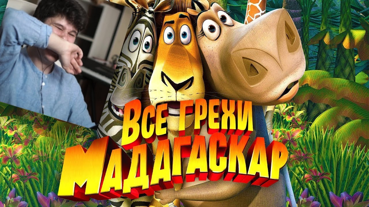 "Все грехи и ляпы мультфильма ""Мадагаскар"" - Реакция на Dalbek"