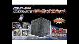 V.A. / 仮面ライダービルド パンドラボックス型CDボックスセット