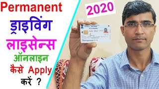 Permanent Driving Licence Apply Online | Permanent Driving Licence Kaise Banaye | DL Online Apply