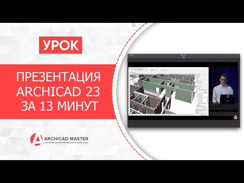 Презентация ArchiCAD 23 за 13 минут