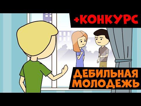 Дебильная молодёжь | Ну и Бред / #нуибред (Анимация) + Конкурс!