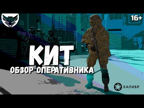 Обзор оперативника Кит Калибр 🦊 Баланс