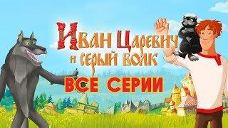 Иван Царевич и Серый волк Все серии Мультики для детей Прямая трансляция