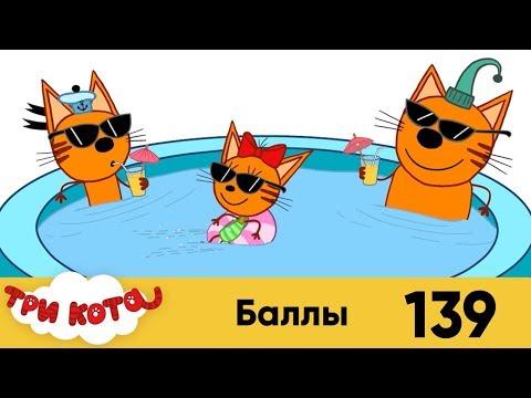 Три кота | Серия 139 | Баллы