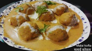Malai Kofta recipe।Khushboo Dubey।रेस्टोरेंट जैसी मलाई कोफ्ता  जो मुंह में घुल जाए।