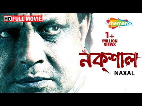 Naxal | Mithun Chakraborty | Dhritiman Chatterjee | Bengali Movie
