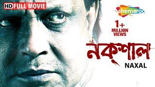 Naxal   Mithun Chakraborty   Dhritiman Chatterjee   Bengali Movie