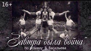 """Спектакль """"Завтра была война"""""""