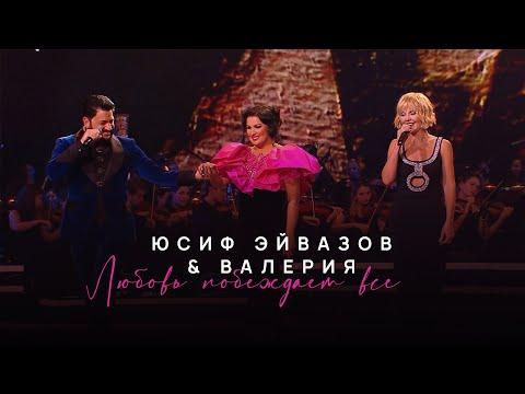 Смотреть клип Юсиф Эйвазов, Валерия - Любовь Побеждает Всё