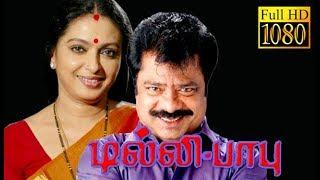 Dilli Babu | Pandiarajan,Seetha | Tamil Full Length Comedy Movie HD