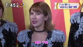 2016年11月8日(火) モーニングCROSS - エンタメCROSS ℃-ute 30thシング...