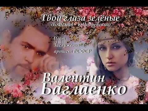 Валентин Баглаенко - Твои Глаза