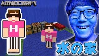 【マインクラフト】超青い水の家作ってみた!めちゃきれい!【ヒカキンのマイクラ実況 Part259】【ヒカクラ】 thumbnail