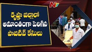కృష్ణ జిల్లాలో అమాంతంగా పెరిగిన పాజిటివ్ కేసులు | Krishna District | NTV