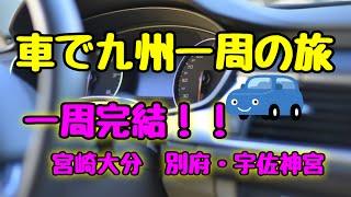【旅】車で九州一周 宮崎・大分編 九州一周完結!! (7)