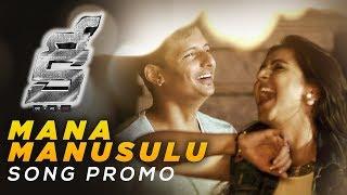 Mana Manusulu Song Promo | Key Telugu Movie - Jiiva, Nikki Galrani, Anaika Soti | Kalees
