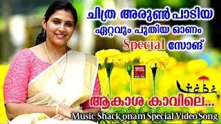 ആകാശ കാവിലെ .. | New Onam Songs Malayalam | Hits Of Chitra Arun | Onam special Video Song 2019