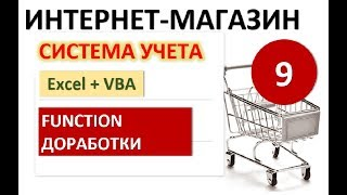 Урок 9. Функции (Function) и доработки. Excel+VBA. Система учета Интернет-магазина
