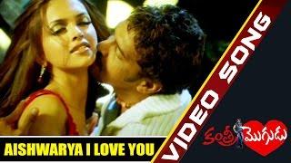 Aishwarya I Love You Video Song || Kantri Mogudu Movie || Upendra  || MovieTimeCinema