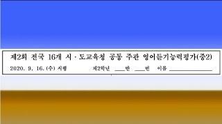 2020년 9월 전국중학영어듣기 2회 중2영어듣기