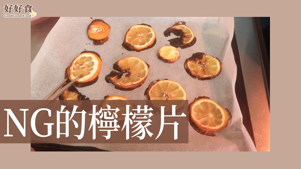 新手料理Vlog#12 第一次NG了!原本想做的檸檬乾燒焦了...|好好食 Good Good Food