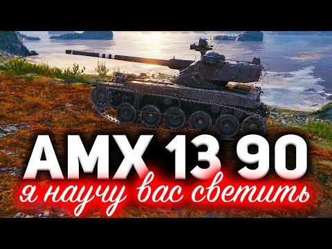 AMX 13 90 ☀ Я научу вас светить. Павел профессионал