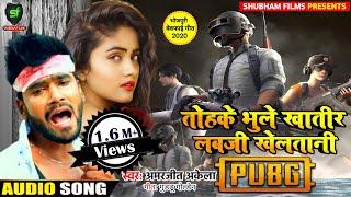तोहके भूले खातिर Pubg खेलतानी - Amarjeet Akela - Superhit Sad Song 2020 - Shubham Films