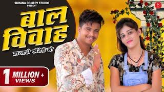 Bal Vivah Comedy - काका भतीज   Pankaj Sharma   Kaka Bhatij Comedy   बाल विवाह सोना बाबू रो जरूर देखे