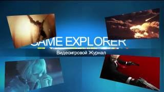 Трейлер Канала GameExplorer!