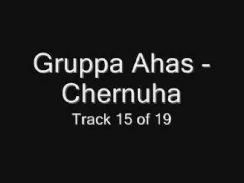 Gruppa Ahas - Chernuha (Группа Ахас - Чернуха) Chastushki Частушки