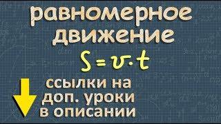 физика РАВНОМЕРНОЕ ДВИЖЕНИЕ 7 класс