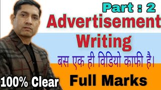 How to write an Advertisement in English?Advertisement writing/Advertisement Writing class 12