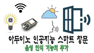 아두이노 인공지능 스마트창문 - 음성인식기능의 추가