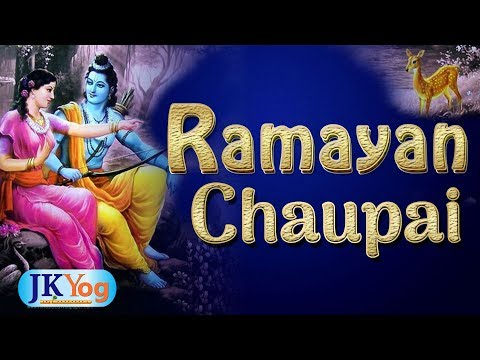 Ram Bhajan | Chaupai | Best Ram Song | Ramayan | Chopai