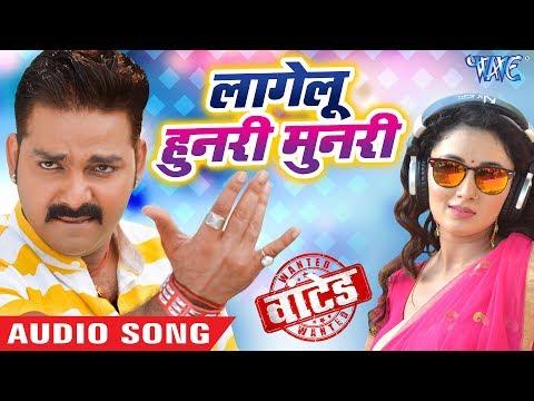 Pawan Singh (2018) का सबसे बड़ा हिट गाना - Lagelu Hunari Munari - Wanted - Superhit Bhojpuri Songs