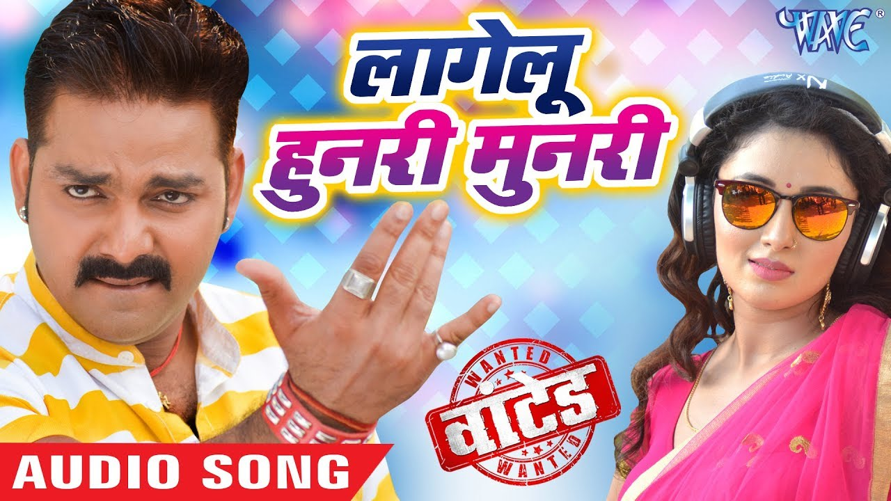 Wanted bhojpuri movie song video full hd