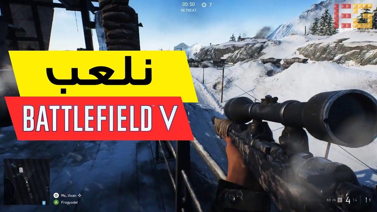 ❪ بث مباشر ❫ الى القتاااال【BattleField V】