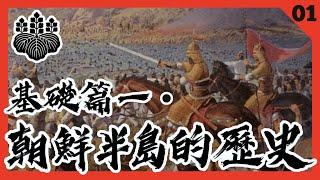 豐臣秀吉與朝鮮征伐 | 文祿之役01・朝鮮半島的歷史【基礎篇一】